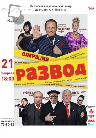 Мужчины в подарок театр