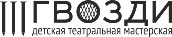 Театральная школа-мастерская «Гвозди»