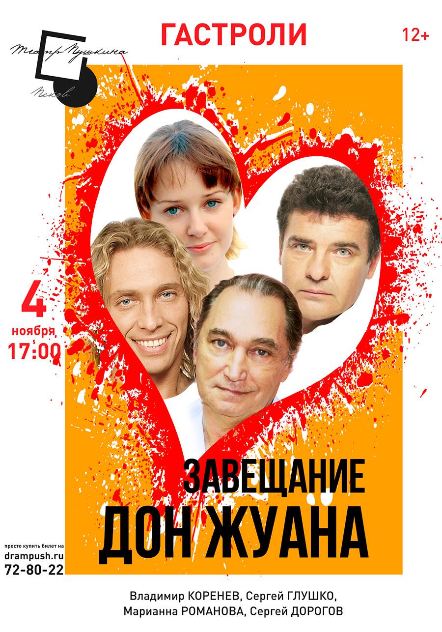 Афиша театров в августе 2016