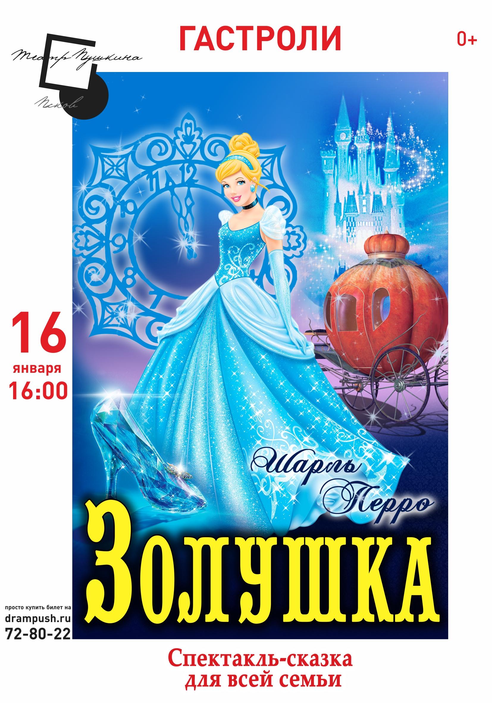Льготные билеты в театр пушкина сайт театр кукол самара афиша